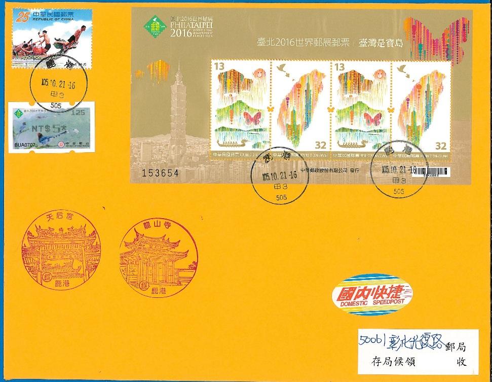 故以小版张贴封,加上龙舟竞渡邮票及鹿港龙山寺,天后宫风景戳加强主题