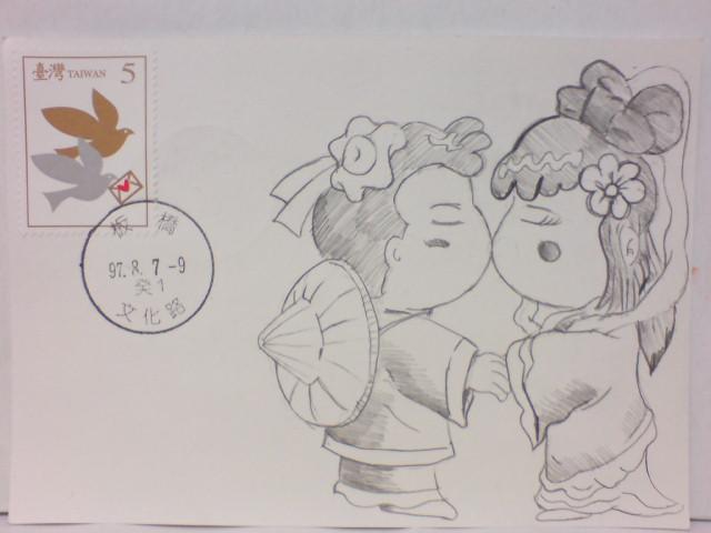 来个七夕情人节手绘片 祝各位邮友七夕佳节快乐