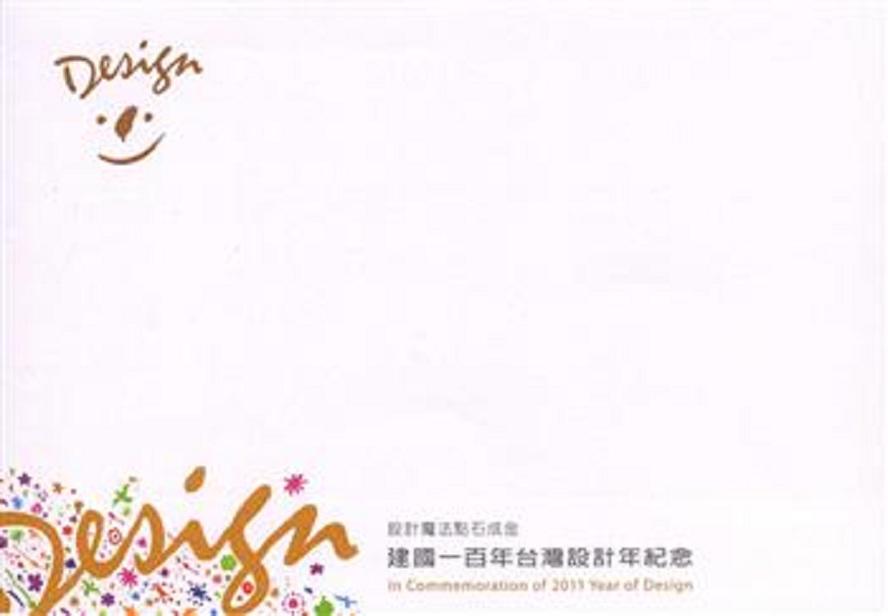 建国一百年台湾设计年中华邮政发行纪念信封