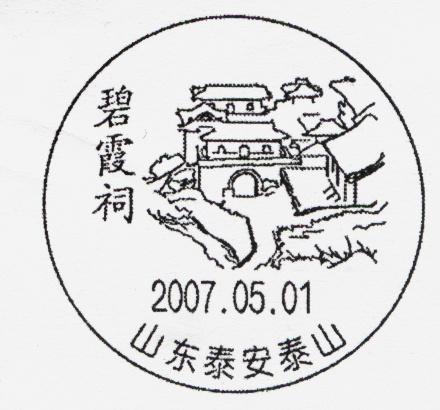 邮戳专区 山东泰山的风景日戳 2007年5月1日启用