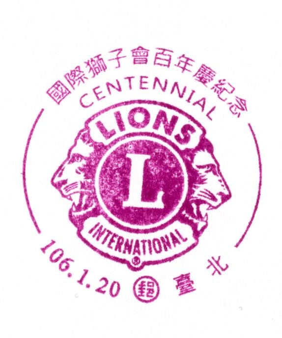 国际狮子会百年庆纪念邮戳